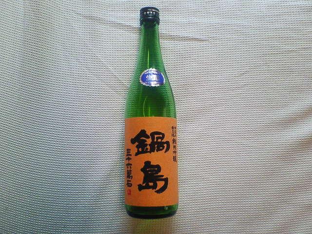 純米酒の生がうまい