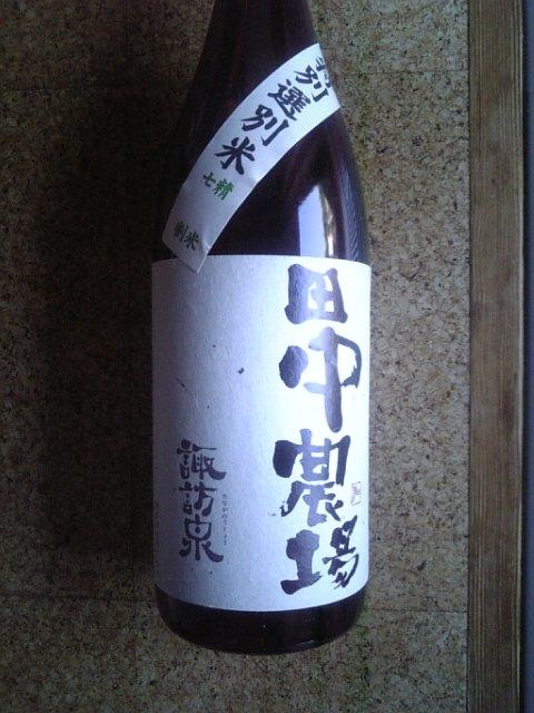 純米酒原酒