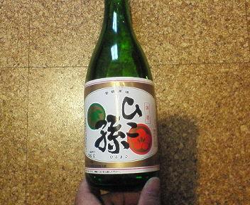 純米酒 ひこ孫