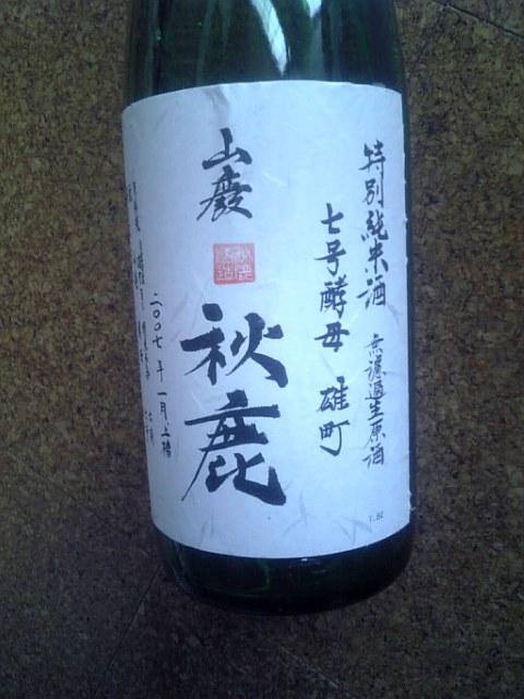 純米無濾過生原酒