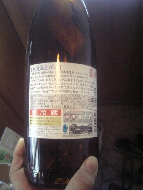日本酒純米無濾過生
