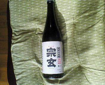 純米酒無濾過生 宗玄