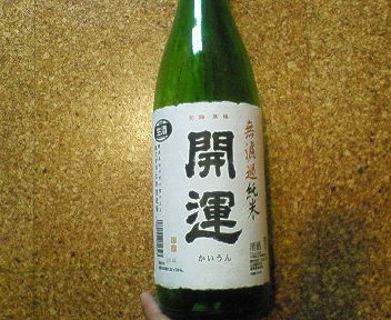 日本 純米酒無濾過 開運